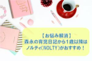 【お悩み解消】森永の育児日記から1歳以降はNOLTY(ノルティ)がおすすめ!